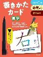 書きかたカード 漢字<第2版>