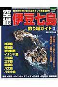 空撮伊豆七島釣り場ガイド