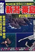 空撮 新潟・粟島 釣り場ガイド