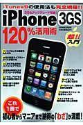 iPhone3GS 120%活用術