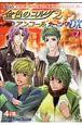 コミック・金色のコルダ2 アンコールカーニバルDX (2)