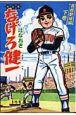 なげろ健一 高校野球編<完全版>(下)