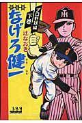 なげろ健一 プロ野球編<完全版>
