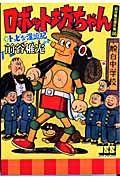 『ロボット坊ちゃん+トッピな漂流記』前谷惟光