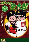 『スポーツマン金太郎<完全版> 第2章』寺田ヒロオ