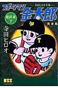 『スポーツマン金太郎<完全版> 最終章』寺田ヒロオ