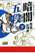 『暗闇五段<完全版>』寺田ヒロオ