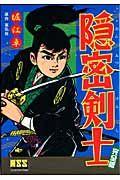 『隠密剣士<完全版>』堀江卓