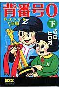 『背番号0<野球少年版>』寺田ヒロオ