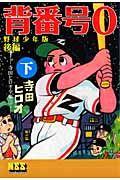 『背番号0<野球少年版> 後編』寺田ヒロオ
