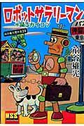 『ロボットサラリーマン+踊るガイコツ 前谷惟光傑作集24』前谷惟光