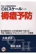 日本人の褥瘡危険要因「OHスケール」による褥瘡予防