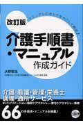 介護手順書・マニュアル 作成ガイド<改訂版>