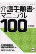 介護手順書+マニュアル100