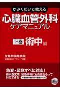 心臓血管外科ケアマニュアル 術中編 DVD付