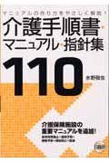 介護手順書・マニュアル・指針集110