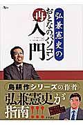 弘兼憲史のおとなのパソコン再入門