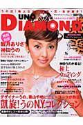 UNO DIAMOND