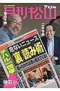 月刊松山 捨石 危ないニュースの(裏)読み術 2009JUL