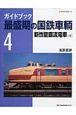 ガイドブック 最盛期の国鉄車輌 新性能直流電車(下) (4)