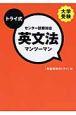 トライ式大学受験 センター試験対応 英文法マンツーマン