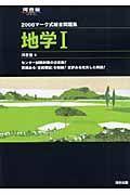 『マーク式問題集 地学1 2008』河合塾地学科