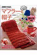 マフラーと帽子 はじめての編み物