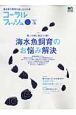 コーラルフィッシュ 海水魚飼育のお悩み解決(6)