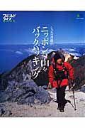 『シェルパ斉藤のニッポンの山をバックパッキング』斉藤政喜