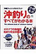 沖縄フィッシングガイド 沖釣りのすべてがわかる本