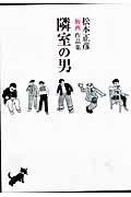 隣室の男 松本正彦「駒画」作品集