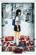 『自殺サークル<復刻版>』古屋兎丸