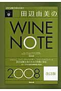 田辺由美のワインノート 2008