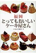 福岡 とってもおいしいケーキ屋さん