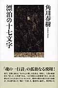 『漂泊の十七文字』角川春樹