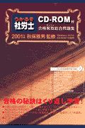 ROM付うかるぞ社労士合格奪取総合問題集 2001年版
