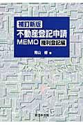 不動産登記申請MEMO 権利登記編<補訂新版>