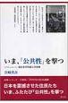いま、「公共性」を撃つ <ドキュメント>横浜新貨物線反対運動