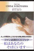 『金の月・銀の月』横山智佐