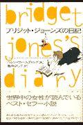 『ブリジット・ジョーンズの日記』ヘレン・フィールディング