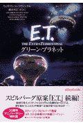 E.T.グリーン・プラネット