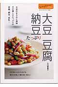 たっぷり大豆・豆腐・納豆