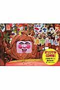 NHKシャキーン!かんじてごらん 漢字ドリル CD付