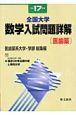 全国大学数学入試問題詳解 医歯薬 平成17年