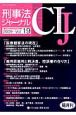 刑事法ジャーナル 特集:医療観察法の現在 (19)