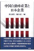 中国自動車産業と日本企業