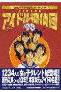 Nipponアイドル探偵団 '98
