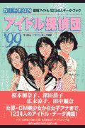 Nipponアイドル探偵団 '99