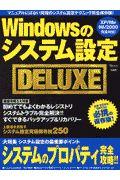Windowsのシステム設定deluxe
