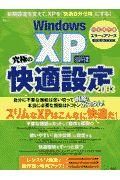 Windows XP究極の快適設定